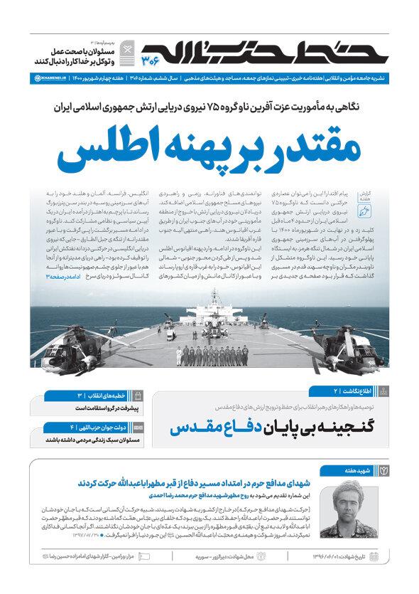 """شماره جدید نشریه دفتر رهبرانقلاب با عنوان """" مقتدر بر پهنه اطلس"""""""