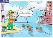 ببینید این ماهیها معتاد شدند!