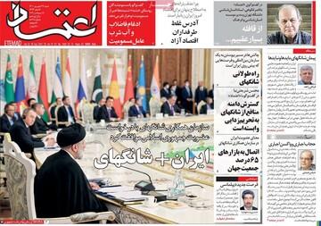 صفحه اول روزنامه های ۲۷شهریور