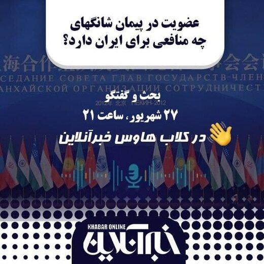 در کلابهاوس خبرآنلاین بررسی میشود؛ عضویت در پیمان شانگهای چه منافعی برای ایران دارد؟