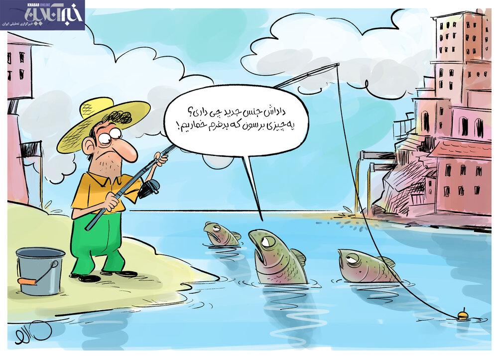 ببینید اعتیاد ماهیها هم بالا گرفت!