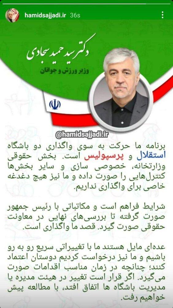 واکنش وزیر ورزش به اعتراض استقلالیها/عکس