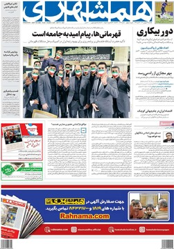 صفحه اول روزنامه های یکشنبه۲۸شهریور۱۴۰۰
