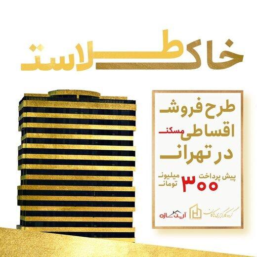 طرح فروش اقساطی آپارتمان، دریاچه چیتگر تهران