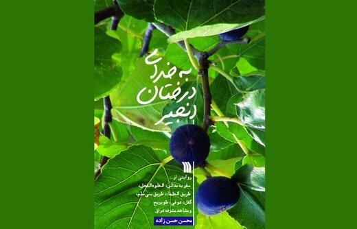 کتاب «به خدای درختان انجیر» منتشر شد