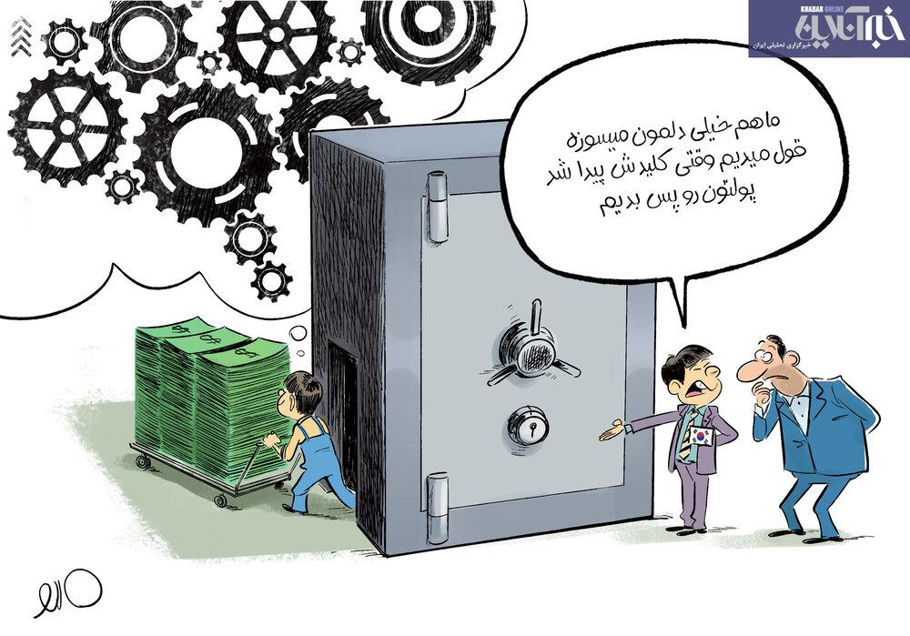 بهانه کُرهایها برای ندادن پول ایران را ببینید!