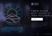 سامانه خرید آنلاین بیمه در کل کشور به طور رسمی رونمایی شد