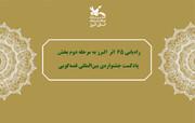 راهیابی ۶۵  اثر  البرز به مرحله دوم بخش پادکست جشنوارهی بینالمللی قصهگویی