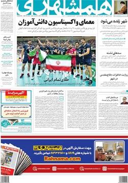 صفحه اول روزنامه های دوشنبه ۲۹ شهریور ۱۴۰۰
