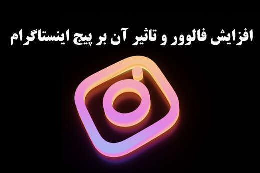 مزیت خرید فالوور ایرانی واقعی اینستاگرام چیست