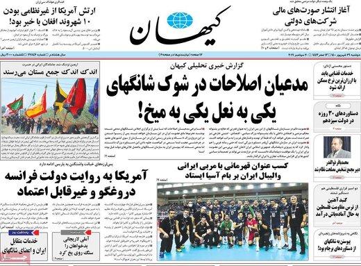 کیهان: آملی لاریجانی بدخواهان را سنگ روی یخ کرد