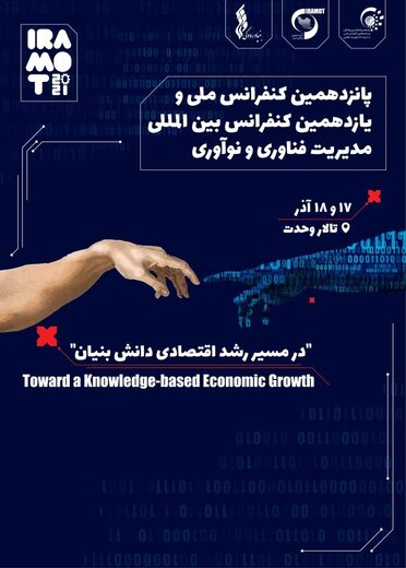 برگزاری پانزدهمین کنفرانس ملی و یازدهمین کنفرانس بینالمللی مدیریت فناوری و نوآوری