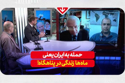 ببینید   اعتراف جالب یک کارشناس صهیونیست درباره پیامدهای حمله به ایران
