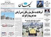 کیهان: نمره مردودی برخی دستگاههای اجرایی در زمینه تسهیل کسبوکار