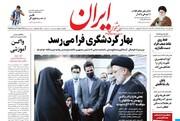 صفحه اول روزنامه های سه شنبه ۳۰ شهریور ۱۴۰۰