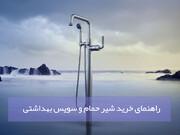 شیرآلات سرویس بهداشتی و حمام را با چه معیاری انتخاب کنیم