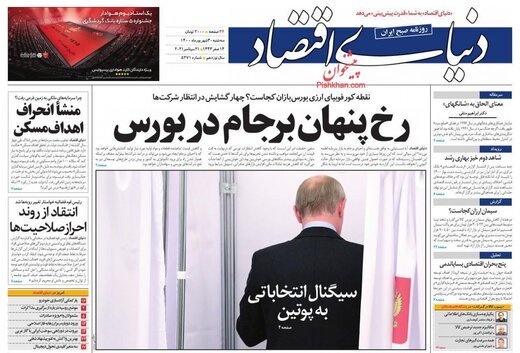 روزنامه 30 شهریور