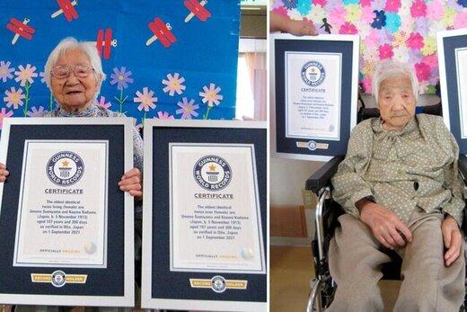 رکورد پیرترین دوقلو در گینس شکست
