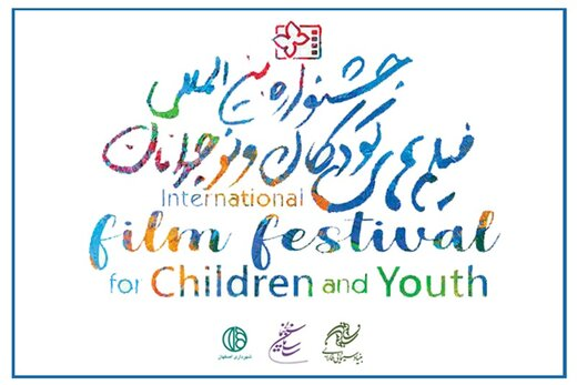 556 Works Submitted to 34th International Film Festival for Children & Youth