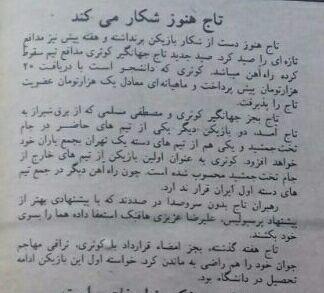 مجری معروف تلویزیون با ۲۰ هزار تومان استقلالی شد/عکس