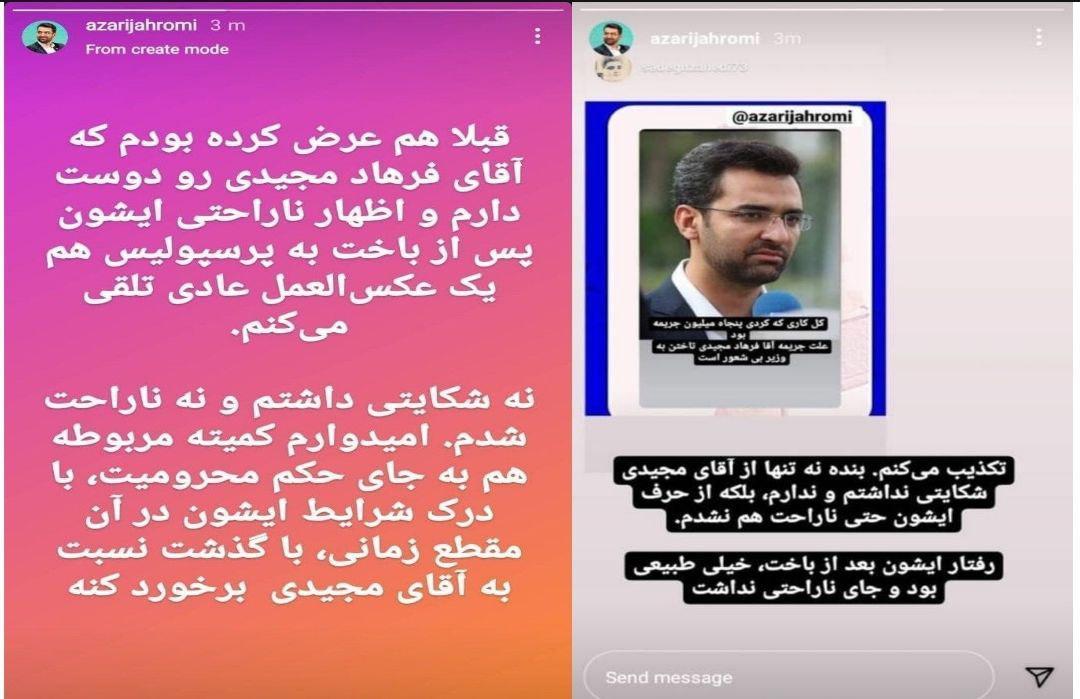 واکنش وزیر پرسپولیسی به شکایت از فرهاد مجیدی/عکس
