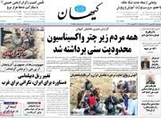 کیهان: آفتابه لگن حزبی، 31 دست موفقیت اصلاحطلبان، هیچی!