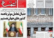 آخر پاییز در صفحه اول روزنامه ها