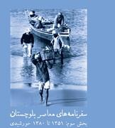 سفرنامههای معاصر بلوچستان ۱۳۵۱ تا ۱۳۸۰