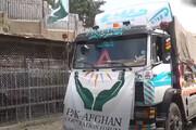 ببینید | لحظه پاره کردن پرچم پاکستان از روی کامیونها توسط طالبان