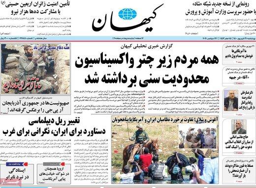 طعنه کیهان به یک اصلاح طلب/ آفتابه لگن حزبی، 31 دست موفقیت اصلاحطلبان، هیچی!