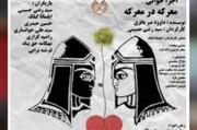 """برگزاری اجراخوانی نمایشنامه """"معرکه در معرکه"""" در کیش"""