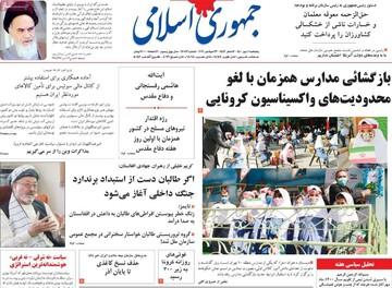 صفحه اول روزنامه های  نخستین روز پاییز ۱۴۰۰