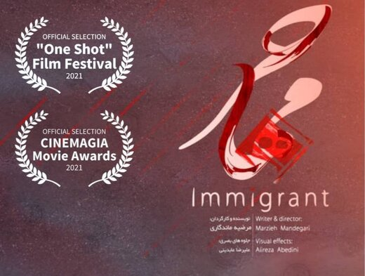 راهیابی دوباره فیلم کوتاه «مهاجر» به جشنوارههای بین المللی
