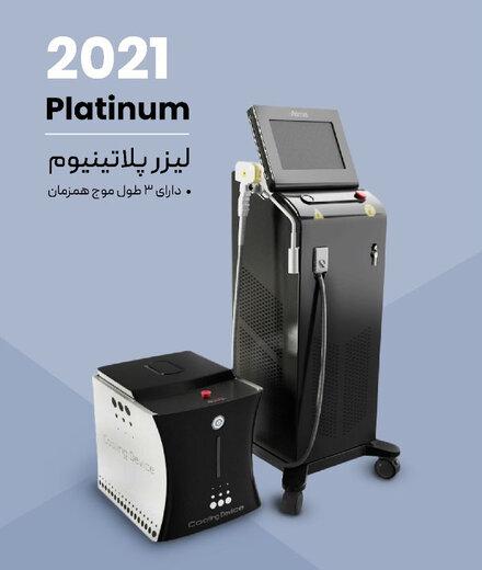 تنها دستگاه لیزر تیتانیوم دارای مجوز در ایران با شرایط فروش اقساطی