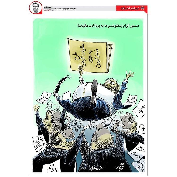 اینم طرح مورد علاقه مجلسیها برای اینستاگرام!