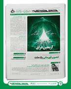 """شماره جدید نشریه دفتر رهبرانقلاب با عنوان """" اربعین فراق"""""""