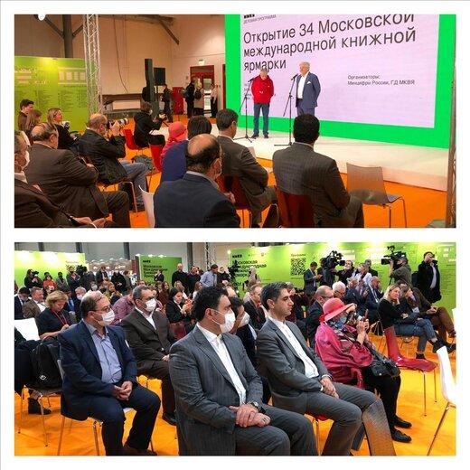 افتتاح نمایشگاه بینالمللی کتاب مسکو با حضور «خانه کتاب و ادبیات ایران»