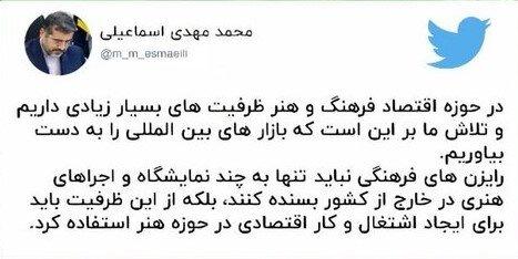 درخواست وزیر فرهنگوارشاد اسلامی از رایزنان فرهنگی