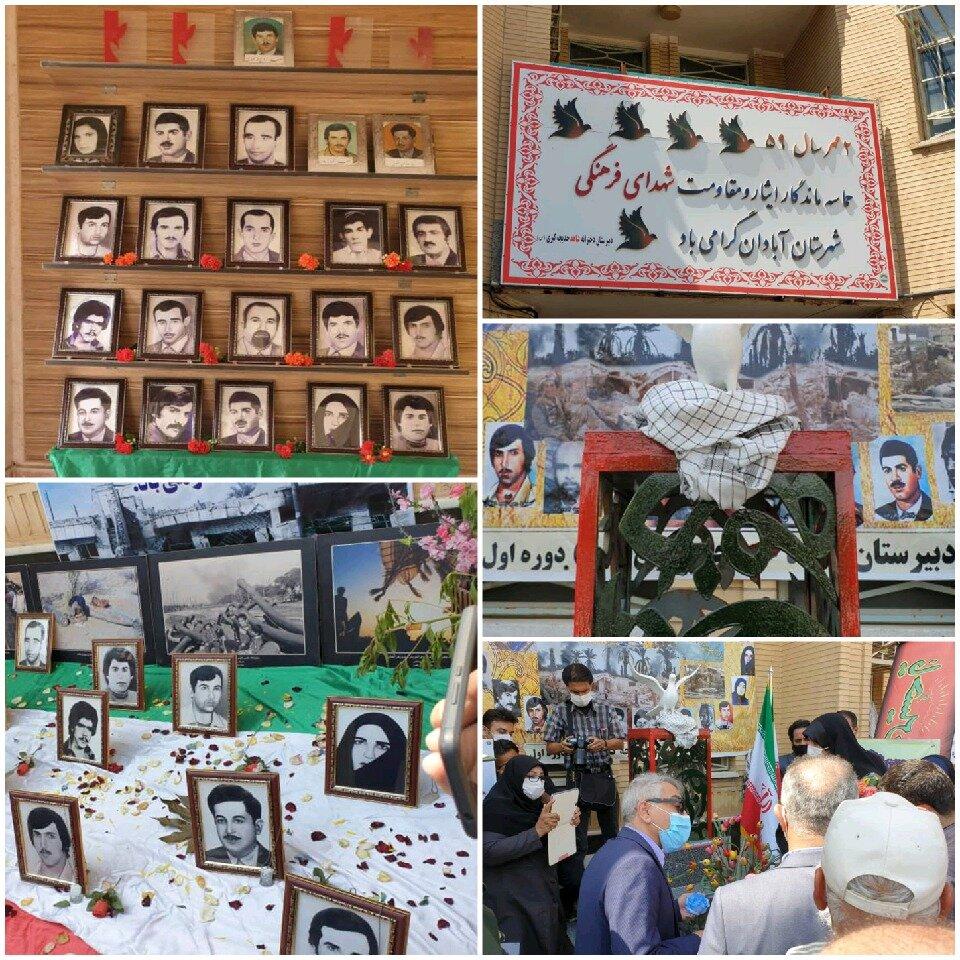 دوم مهرماه 1359 اداره آموزش و پرورش آبادان به خاک و خون کشیده شد