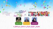معرفی داوران ایرانی «بخش بینالملل» جشنواره فیلم کودک