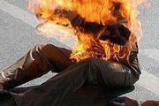 ببینید | اقدامات فوری هنگام آتش گرفتن لباس