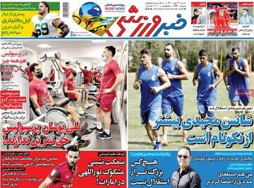 صفحه اول روزنامه های شنبه سوم مهر۱۴۰۰