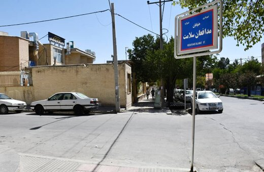 ۶ خیابان در شهرکرد به نام شهدا نامگذاری شد