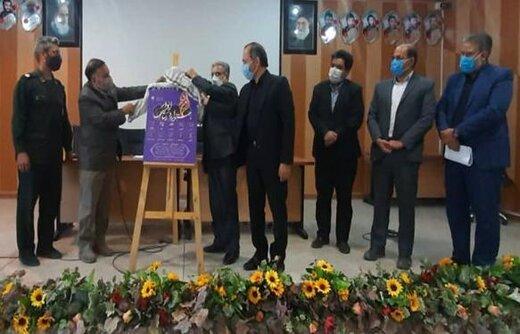 برگزاری اولین جشنواره رسانهای «ابوذر» در یزد