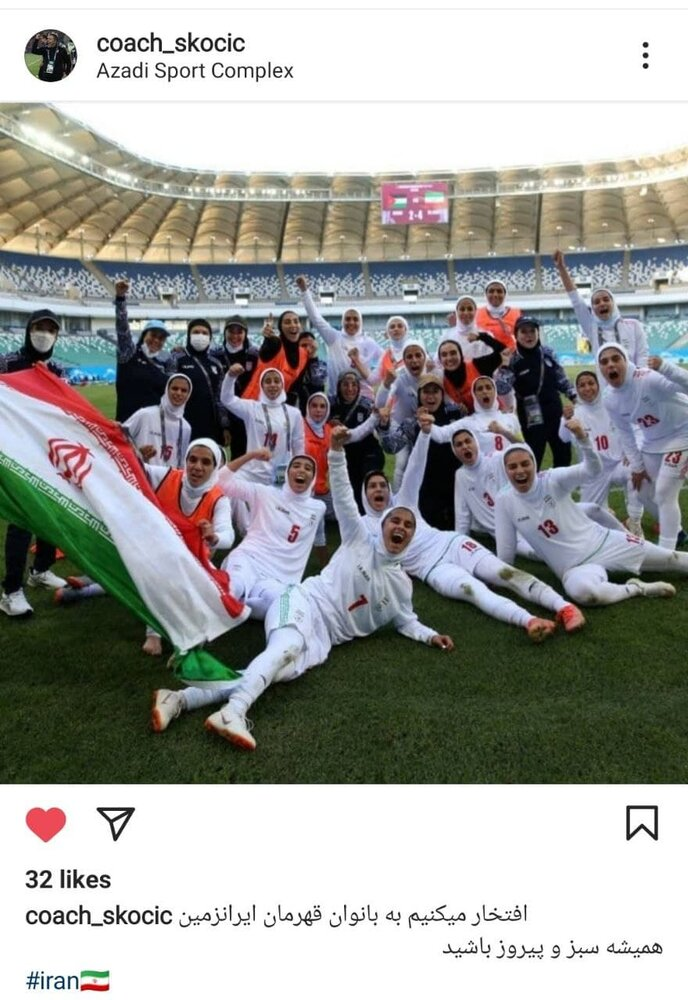 تبریک اسکوچیچ به زنان فوتبالیست