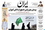 صفحه اول روزنامه های یکشنبه۴مهر۱۴۰۰