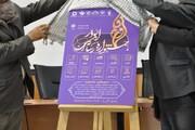 هدف جشنواره رسانهای ابوذر، توسعه و ترویج گفتمان انقلاب است
