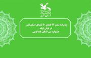 پذیرفته شدن ۲۲ قصه ۹۰ ثانیهای استان البرز در پایش اولیه جشنواره بینالمللی قصهگویی