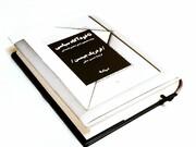 کتاب «ناخودآگاه سیاسی»، نوشتهفردریک جیمسون، منتشر شد