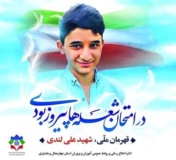 برگزاری مراسم یادبود دانشآموز فداکار ناحیه ۲ شهرکرد شهید علی لندی